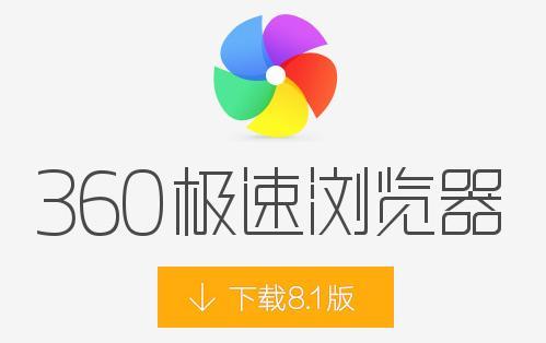 360安全瀏覽官方下載_360安全瀏覽器8.1官方_安全瀏覽器8.1官方下載